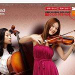 EYS音楽教室の申し込み方法